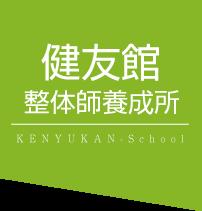 整体学校通信教育 健友館 KENYUKAN-School
